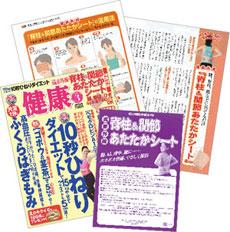 kenkou201203
