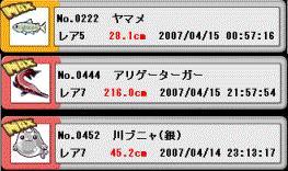 釣り-新魚-川-200704