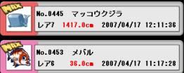 釣り-新魚-海-200704