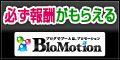 Blomotion