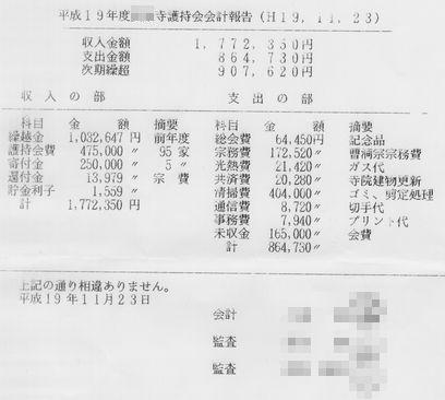 護寺会会計報告
