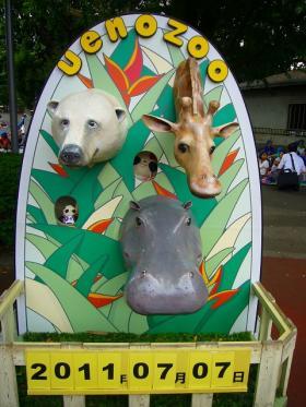上野動物園のパネルで記念撮影