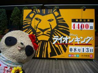 ライオンキング東京公演8月13日