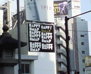 HAPPY HAPPY SMAP 広告