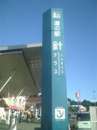 針・道の駅
