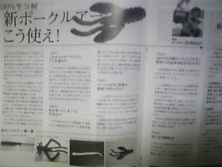 バスマガジン記事