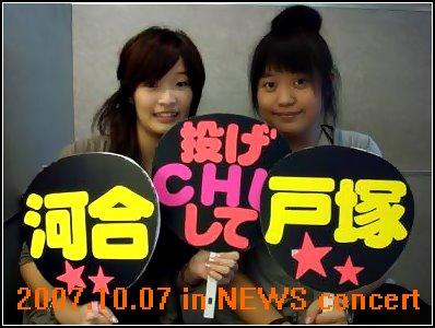 20071014 newsconcert 1