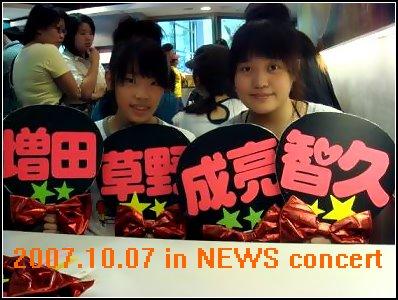 20071014 newsconcert 2