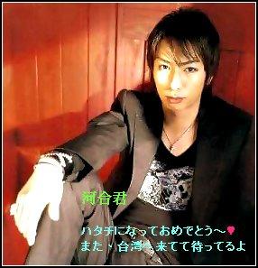 kawaikun 20saiomedetou 20071020