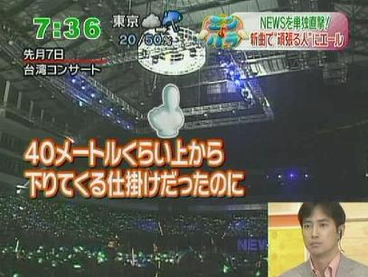 2007.11.01 zoom in - NEWS 3