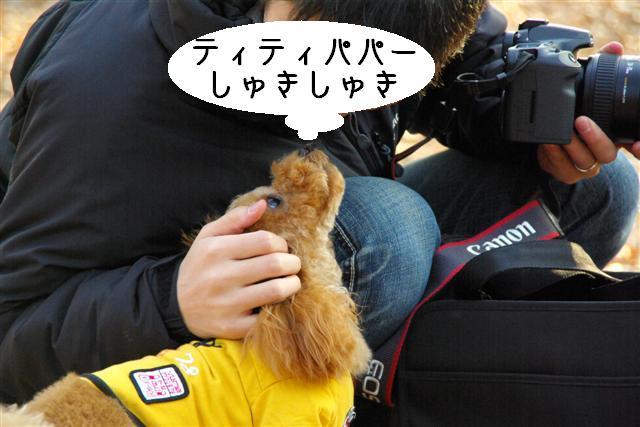 ティティチャン初デート 049 (Small)