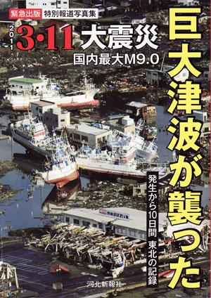 東日本大震災写真集