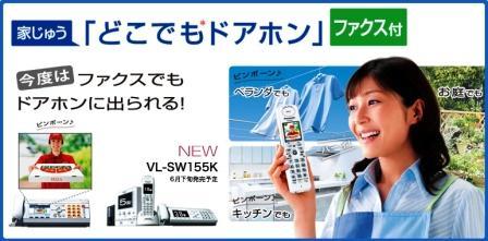 VL-SW155K