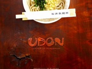 s-UDON_matsui02_1024.jpg