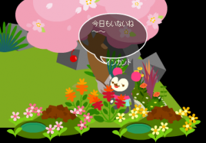最近会えない、お友達の庭の片隅で・・・