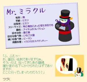 Mr.ミラクル・・・マリックとかけてる?