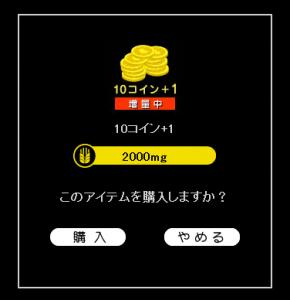 ピヨコイン10+1購入♪