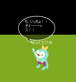 も、いっちょっ!!オイ~~~ッス!!