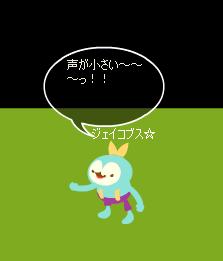 声が小さ~~~いっ!!!