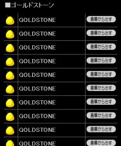 ゴールドストーンをピヨコインにミックスしたいと思います!