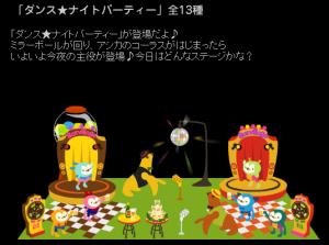 ダンス☆ナイトパーティ