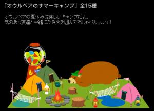 オウルベアーのサマーキャンプ(再販)