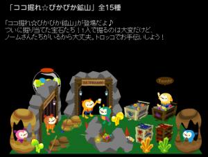 ココ掘れ☆ぴかぴか鉱山