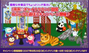 来来☆チャイナタウン登場&パンダと遊ぼうキャンペーン開催♪