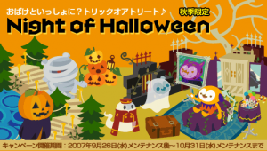 秋季限定 Night of Halloween
