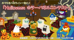 Halloween  ホラーパネルコンテスト開催