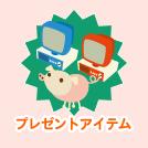 青・赤テレビ、白ブタちゃん