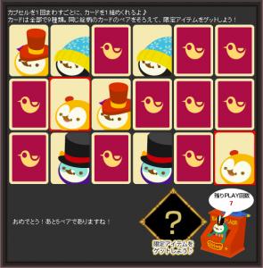 4ペア目♪