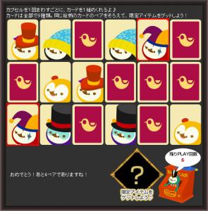 5ペア目♪