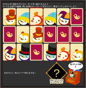 6ペア目♪
