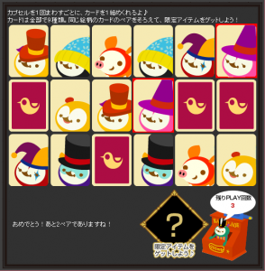 7ペア目♪