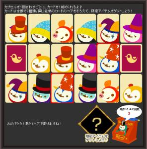 8ペア目♪