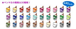 ペンキ缶30種類♪