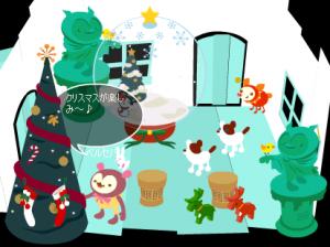 クリスマスが楽しみ~♪