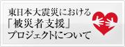 bnr_shienpj_r.jpg
