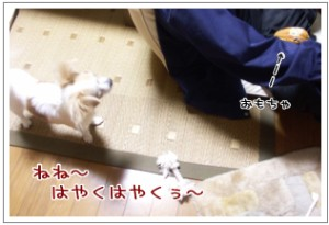 おもちゃ~2