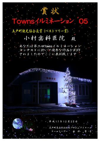 2005年五戸町イルミネーションコンテストベストツリー賞