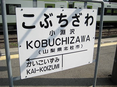 小淵沢駅①