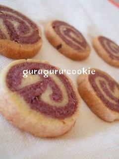 070808ぐるぐるクッキー
