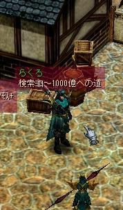 1000億への道もPR