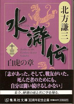 水滸伝 白虎の章
