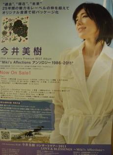 IMGP2193今井美樹