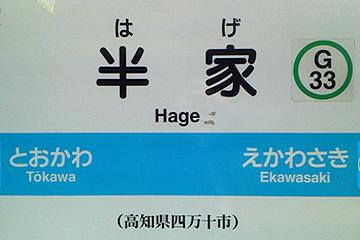 GW四国旅行(14)