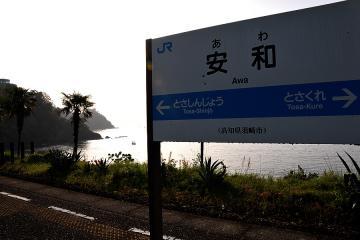 安和駅(6)