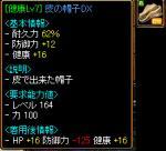 0225Lv上げ&メインクエ&メインGV&クエスト