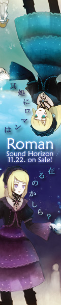 Sound Horizon/Roman